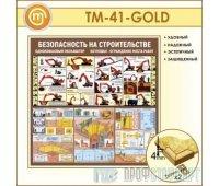 Стенд «Безопасность земляных работ. Экскаватор, котлован» (10TM-41-GOLD00)