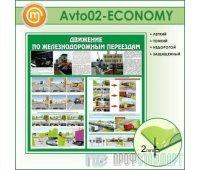 Стенд «Движение по железнодорожным переездам» (10AV-02-ECONOMY00)