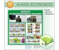 Стенд «Движение по железнодорожным переездам» (10AV-02-ECONOMY200)