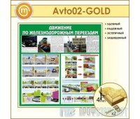 Стенд «Движение по железнодорожным переездам» (10AV-02-GOLD00)