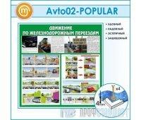 Стенд «Движение по железнодорожным переездам» (10AV-02-POPULAR00)