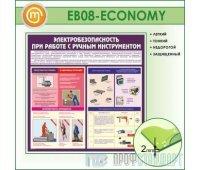 Стенд «Электробезопасность при работе с ручным инструментом» (10EB-08-ECONOMY00)