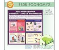 Стенд «Электробезопасность при работе с ручным инструментом» (10EB-08-ECONOMY200)