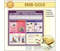 Стенд «Электробезопасность при работе с ручным инструментом» (10EB-08-GOLD00)