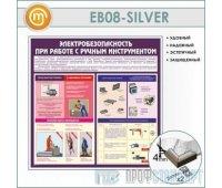 Стенд «Электробезопасность при работе с ручным инструментом» (10EB-08-SILVER00)