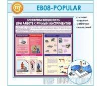 Стенд «Электробезопасность при работе с ручным инструментом» (10EB-08-POPULAR00)