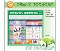 Стенд «Компьютер и безопасность» (10OF-01-ECONOMY00)