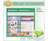 Стенд «Компьютер и безопасность» (10OF-01-ECONOMY200)