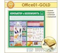 Стенд «Компьютер и безопасность» (10OF-01-GOLD00)