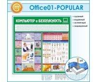 Стенд «Компьютер и безопасность» (10OF-01-POPULAR00)