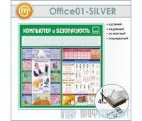 Стенд «Компьютер и безопасность» (10OF-01-SILVER00)