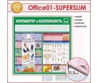 Стенд «Компьютер и безопасность» (10OF-01-SUPERSLIM00)