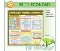 Стенд «Организация электробезопасности» (10EB-11-ECONOMY00)