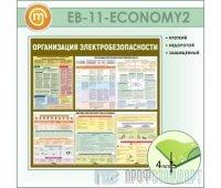 Стенд «Организация электробезопасности» (10EB-11-ECONOMY200)