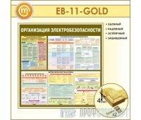 Стенд «Организация электробезопасности» (10EB-11-GOLD00)