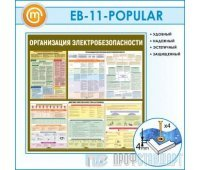 Стенд «Организация электробезопасности» (10EB-11-POPULAR00)