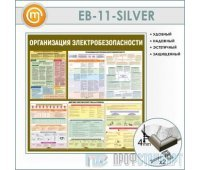 Стенд «Организация электробезопасности» (10EB-11-SILVER00)