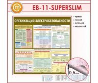 Стенд «Организация электробезопасности» (10EB-11-SUPERSLIM00)