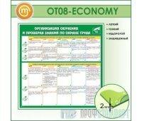 Стенд «Организация обучения и проверка знаний по охране труда» (10OT-08-ECONOMY00)