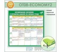 Стенд «Организация обучения и проверка знаний по охране труда» (10OT-08-ECONOMY200)