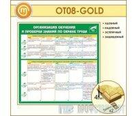 Стенд «Организация обучения и проверка знаний по охране труда» (10OT-08-GOLD00)