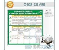 Стенд «Организация обучения и проверка знаний по охране труда» (10OT-08-SILVER00)