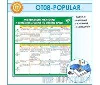 Стенд «Организация обучения и проверка знаний по охране труда» (10OT-08-POPULAR00)