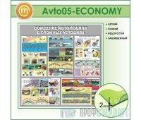 Стенд «Вождение автомобиля в сложных условиях» (10AV-05-ECONOMY00)