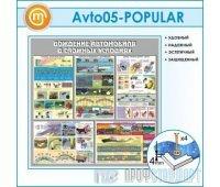 Стенд «Вождение автомобиля в сложных условиях» (10AV-05-POPULAR00)