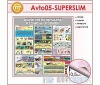Стенд «Вождение автомобиля в сложных условиях» (10AV-05-SUPERSLIM00)