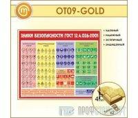 Стенд «Знаки безопасности» (10OT-09-GOLD00)