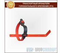 Транспортный кронштейн горизонтального крепления (ТГ2)