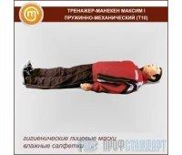 Тренажер-манекен Максим I пружинно-механический (Т10)