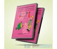 Учебный видеоролик «Курс пожарно-технического минимума. Первичные средства пожаротушения» (CD, 2012 г.)