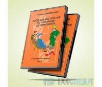 Учебный видеоролик «Вводный инструктаж по пожарной безопасности» (CD, 2012 г.)