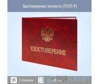 Удостоверение личности (ТКУЛ-9)