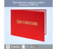 Удостоверение о допуске к работе на высоте (ТКУВ-10)