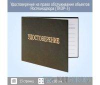 Удостоверение на право обслуживания объектов Ростехнадзора (ТКОР-3)
