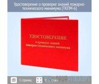 Удостоверение о проверке знаний пожарно-технического минимума (ТКПМ-6)