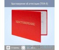 Удостоверение об аттестации (ТКУА-8)