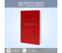 Удостоверение сварщика (ТКУС-7, красная обложка)