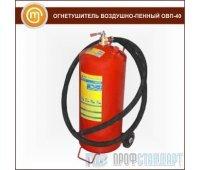 Воздушно-пенный огнетушитель «ОВП-40» (ОВП-50)