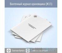 Вахтенный журнал крановщика (48 страниц, код - Ж13)
