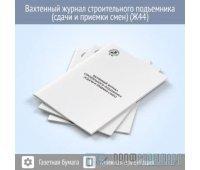 Вахтенный журнал строительного подъемника (сдачи и приемки смен, (48 страниц, код - Ж44)
