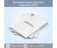 Вахтенный журнал машиниста подъемника (48 страниц, код - Ж43)