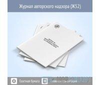 Журнал авторского надзора (48 страниц, код - Ж52)