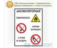 Знак «Аккумуляторная - пожароопасно. Курение запрещено, с огнем не входить», КЗ-01 (пленка, 300х400 мм)