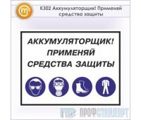 Знак «Аккумуляторщик! Применяй средства защиты», КЗ-02 (металл, 600х400 мм)