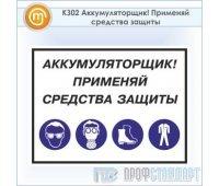 Знак «Аккумуляторщик! Применяй средства защиты», КЗ-02 (пластик, 400х300 мм)