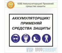 Знак «Аккумуляторщик! Применяй средства защиты», КЗ-02 (пленка, 400х300 мм)